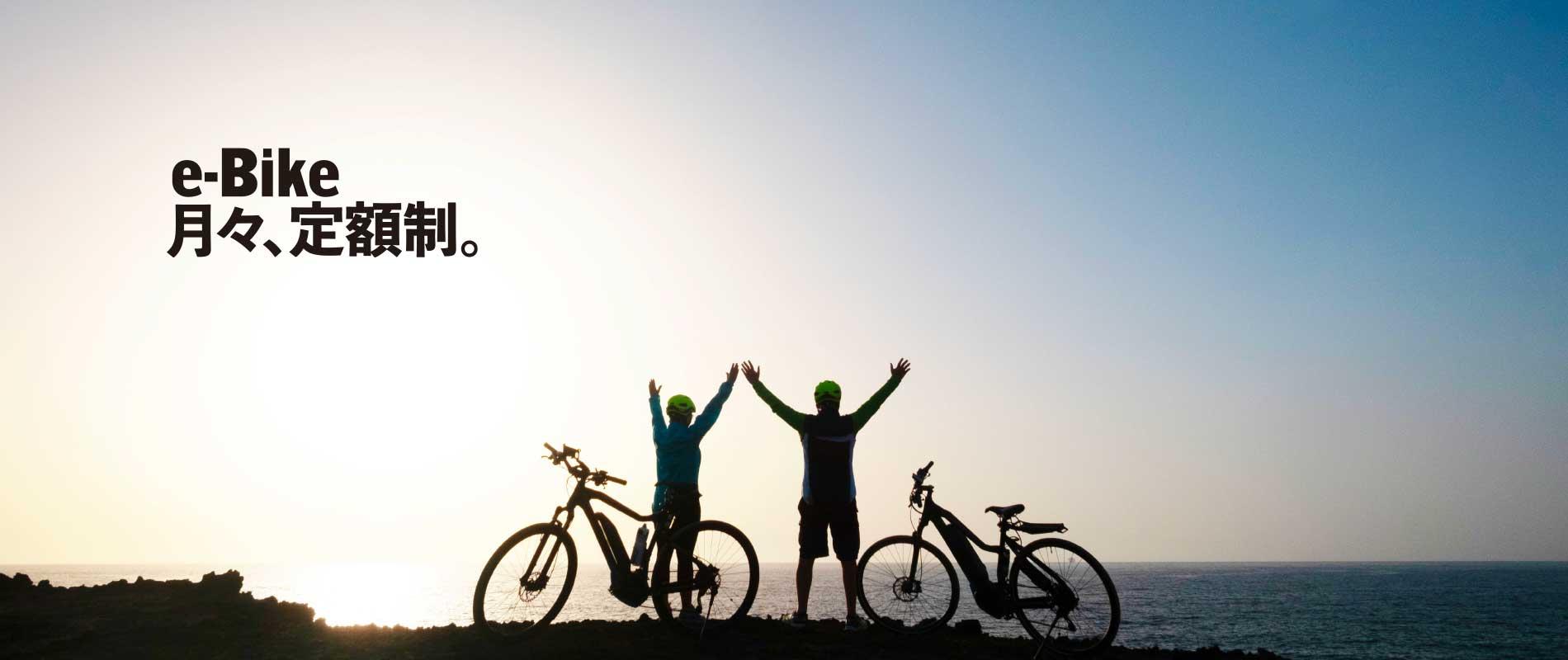 自治体・法人向けe-Bike導入月々定額リース「e-Bike RAKU RAKUプラン」
